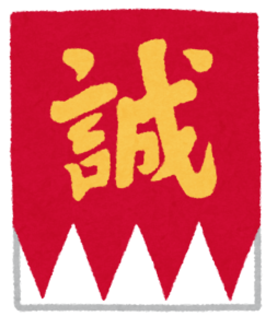 flag_bakumatsu_shinsengumi-253x300.png